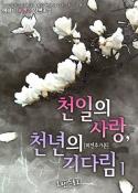 천일의 사랑, 천년의 기다림 (외전추가본) 1/2