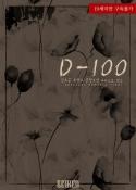 D-100