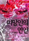 미망인의 연인 (무삭제판)