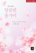 달콤한 올가미 (외전포함)