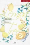 [BL]레몬트리