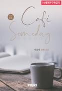 카페 썸데이 (외전합본)