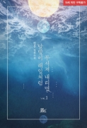 [BL]달빛이 해일처럼 부서져 내리면 1/2