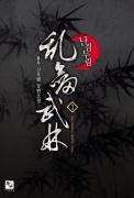 난검무림(亂劍武林) 1/6