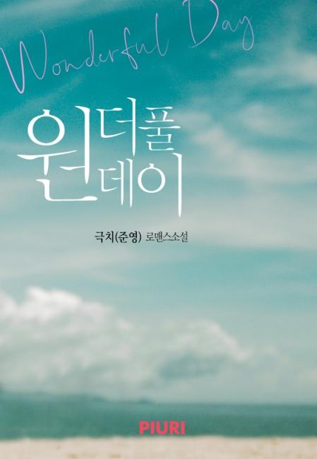 원더풀 데이(Wonderful day)-극치(준영)