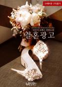 결혼 광고