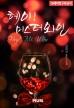 헤이! 미스터 와인(Hey! Mr. Wine)-김희진