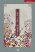 [BL]헌원고담(獻元苦談) 1/2