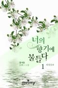 너의 향기에 물들다 (외전증보) 1/2