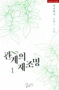 관계의 재조명 (19세 개정판) 1/2