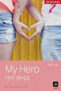 마이 히어로 (My hero)