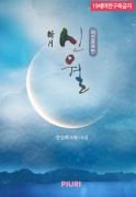 신월(新月) (외전증보판)