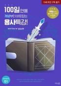 [BL]100일 안에 개념부터 바로잡는 용사특강! 1/2