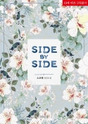 [BL]사이드 바이 사이드(Side By Side)