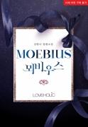 뫼비우스(Moebius)