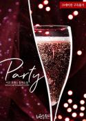 파티 (Party)