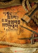 이계로 점프하는 초보 경험자를 위한 안내서 1/11