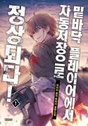 밑바닥 플레이어에서 자동저장으로 정상되다! 1/8
