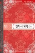 진왕의 혼약자(19금 개정판) 1/2