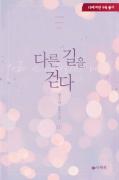 다른 길을 걷다 1/2
