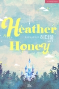 [BL]헤더꿀(Heather Honey) 1/4