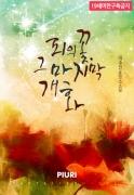 피의 꽃, 그 마지막 개화