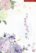 가장 완벽한 사랑의 비밀 1/2