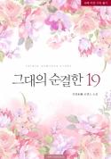 그대의 순결한 19