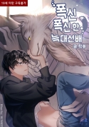 [BL]폭신폭신한 늑대 선배