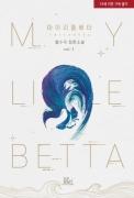 [BL]마이 리틀 베타(My little Betta) 1/2