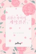 귀찮은 장미의 계약 결혼 1/2