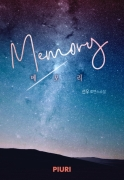Memory(메모리)