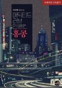 애딕티드 러브 인 홍콩 (Addicted Love In Hong Kong)
