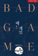 배드 게임 (BAD GAME)