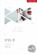 냉정한 꽃
