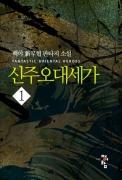 신주오대세가 1/8