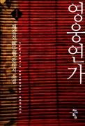영웅연가 1/5