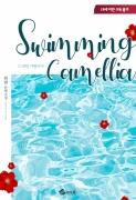 [BL]스위밍 카멜리아(Swimming Camelia)