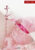 독감 (민은아 저)