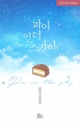 [BL]파이 인 더 스카이(Pie in the sky) 1/2