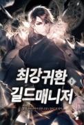 최강귀환길드매니저 1/15