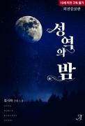 성역의 밤(외전증보판)