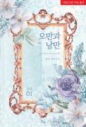 오만과 낭만 (개정판) 1/2