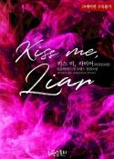 키스 미, 라이어 (Kiss me, Liar) (외전증보판)