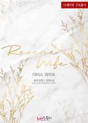 리버스 와이프 (Reverse Wife)
