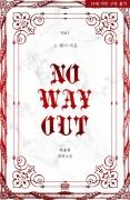 No way out 1/3