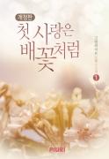 첫사랑은 배꽃처럼 (개정판) 1/2