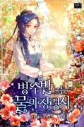 병 수발 드는 물의 정령사 1/4