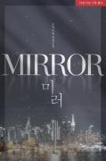미러 (Mirror)
