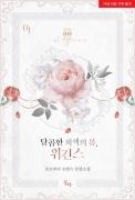 달콤한 회색의 봄, 위긴스 1/3